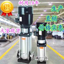 40CDLF8-90不锈钢304多级离心泵生活给水变频管道泵4kw伏NV