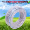 PVC钩编线管 厂家货源无毒无味蛇皮耐油耐压排水管 pvc软管批发