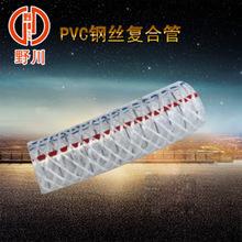 厂家销售 高压水带 pvc钢丝管 纤维复合高压软管 pvc塑料水管