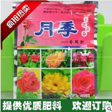 园艺花卉花肥 月季有机肥 玫瑰蔷薇通用肥