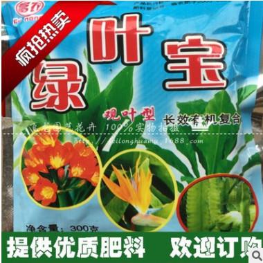 绿叶宝花肥 绿色观叶花卉植物通用 基肥可以改良土壤肥料