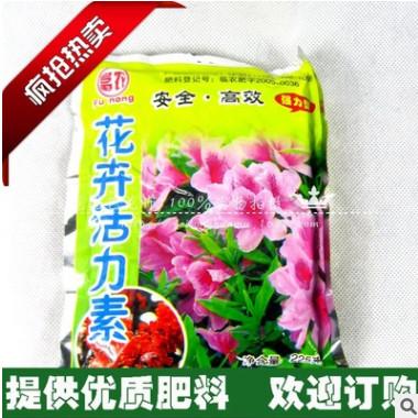 园艺用品 肥料 花卉活力素 花卉植物