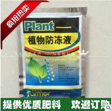 果树防寒抗冻剂植物防冻液 冬季养护多肉花卉蔬菜苗木大树防冻剂