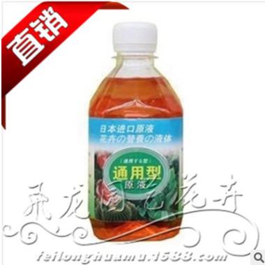 批发花卉植物生长 水培营养液、植物生长剂、花卉营养液 水培液
