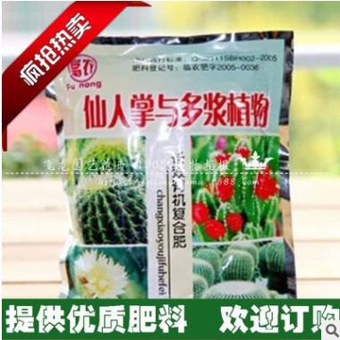仙人球肥料 仙人掌与多浆植物肥料 多肉芦荟肥料 有机复合肥