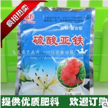 园艺肥料花卉肥料通用肥硫酸亚铁花肥防止叶黄 适用各类植物