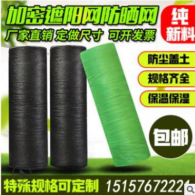 厂家批发遮阳网遮阴网 4针 黑色遮阳网抗老化寿命长防晒网遮光网
