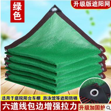 防晒网遮阳网抗老化太阳隔热网绿色8针加密包边阳台楼顶家用户外
