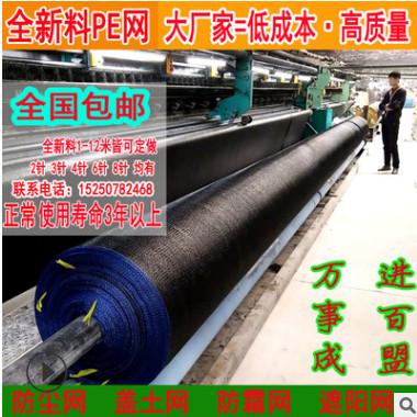 厂家直销 6针黑色遮阳网 防晒网 pe网 遮阳率是90% 防尘网 农用