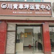 成都蓉青农业科技有限公司