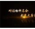 对话标杆名企 走进大唐宅配 山东泰安 (36播放)
