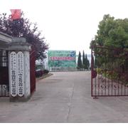 台州市君临蓝莓有限公司