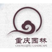 重庆市园林建筑工程(集团)股份有限公司