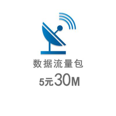 5元30M数据流量包(次月生效)