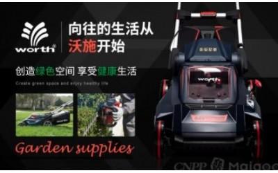 上海益森园艺用品有限公司