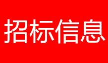 咸阳市特殊教育中心项目临建绿化招标计划任务